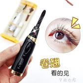 捲翹睫毛!日本Eyecurl II電燙睫毛器電動睫毛夾長效恒溫不傷睫毛      芊惠衣屋
