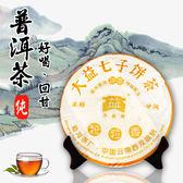 普洱茶 大益 七子餅 珠茶 粒粒香