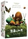 昆蟲Life秀 第1+2季 全177話 DVD ( minuscule Season 1+2 )