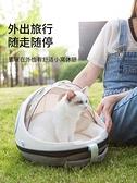 寵物包 貓包外出便攜貓背包外出寵物包雙肩手提貓書包貓包太空艙貓咪用品 米家