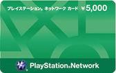 PSN 5000 點 預付卡(日帳專用)
