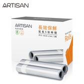 【優多生活】ARTISAN 條紋真空包裝袋VBR1505(1盒/2卷)(1卷500公分)