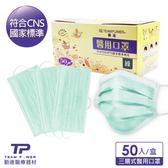 【勤達】現貨醫用成人口罩50片/盒(綠色)-符合CNS國家標準