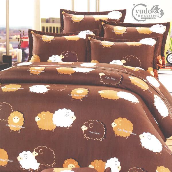 YuDo優多【羊咩咩-咖啡】精梳棉雙人床罩六件組-台灣精製