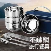 餐具 旅行 手提 攜帶式 不銹鋼 碗筷湯匙 套裝 【WS9065】 icoca  06/01