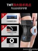 護膝服專業籃球護膝運動男跑步半月板護漆登山彈簧女膝蓋保護套關節保暖 HOME 新品