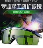 焊工專用護目鏡防風防護眼鏡電焊打磨防飛濺防強光防護燒焊氬弧焊  免運快速出貨