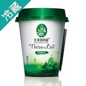 左岸咖啡館-昂列奶茶【愛買冷藏】