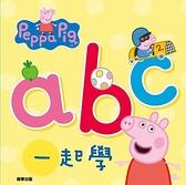 粉紅豬小妹:abc一起學厚紙書