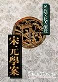 宋元學案:民族文化大醒覺