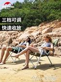 Naturehike挪客戶外便攜折疊躺椅野外露營沙灘椅車載自駕游野營椅 【全館免運】