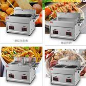 艾拓關東煮機器商用9格雙缸煮面爐麻辣燙設備燃氣炸爐油炸鍋煤氣DF 星河