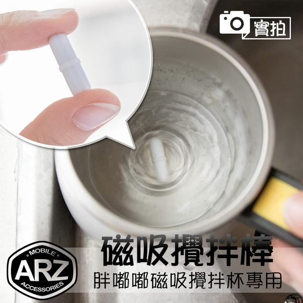 胖嘟嘟磁吸攪拌杯專用『 攪拌棒 』 磁力電動攪拌零件 全自動攪拌杯配件 可拆洗磁性攪拌棒 ARZ