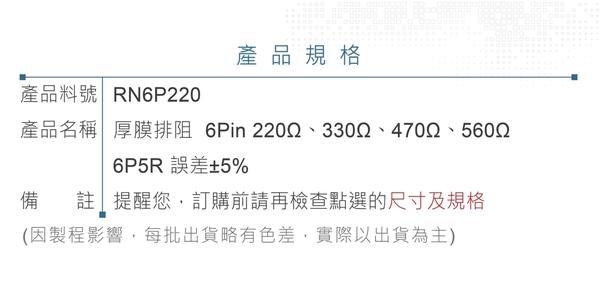 『堃喬』厚膜排阻 6Pin 220Ω、330Ω、470Ω、560Ω 6P5R 誤差±5% 7入/包『堃邑Oget』