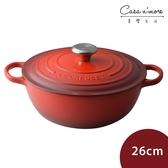 Le Creuset 媽咪鍋 琺瑯鑄鐵鍋 炒鍋 湯鍋 燉鍋 26cm 4.1L 櫻桃紅 法國製