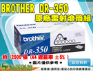 BROTHER DR-350 感光滾筒FAX-2820/FAX-2920/MFC-7220/MFC-7225N/MFC-7420