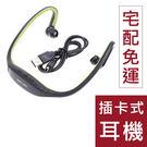 【現貨】插卡式耳機/運動型耳機/無線耳機...