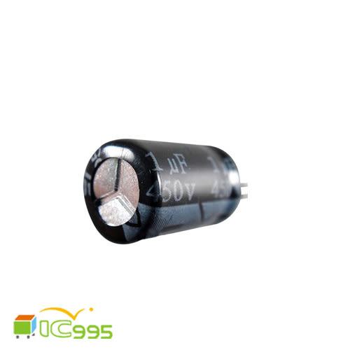 (ic995) Chongx 1uF 450V 電解電容 8mmx12.5mm 壹包1入 #4305