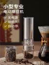 研磨機 小型咖啡豆研磨機電動磨豆機便攜式研磨器充電現磨粉機家用咖啡機 韓菲兒