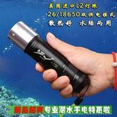潛水手電筒水下強光26650防水超亮手燈充電遠射礦燈 野外之家