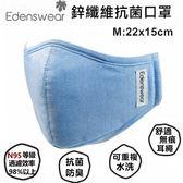 伊登詩-消費高手鋅纖維防護防霾抗菌/兒童口罩M(藍)/Edenswear 大樹