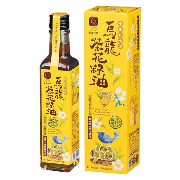 【豐滿生技】烏龍茶花籽油(250ml)x1罐_古法壓榨製油
