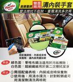 車之 cars_go 汽車用品【TW246 】美國龜牌Turtle Wax 內裝清潔擦拭雙面兩用超細纖維華格布擦拭手套