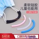 10個裝 口罩耳帶伴侶護耳朵神器掛耳繩防勒掛鉤硅膠不勒卡扣耳套耳掛【櫻桃菜菜子】