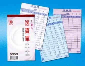 萬國牌 5353 56K 三聯送貨單 台北版 (附號碼 / 白藍紅) 直式 9.3*15.3cm(一盒20本/一本50組)