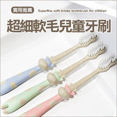 ✭慢思行✭【Y38-2】超細軟毛兒童牙刷 環保 小麥 長頸鹿 動物 卡通 抗菌 護齒 清潔 口腔