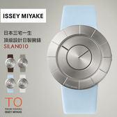 ISSEY MIYAKE 三宅一生 TO系列 時尚設計腕錶 SILAN009 現貨+排單 熱賣中!