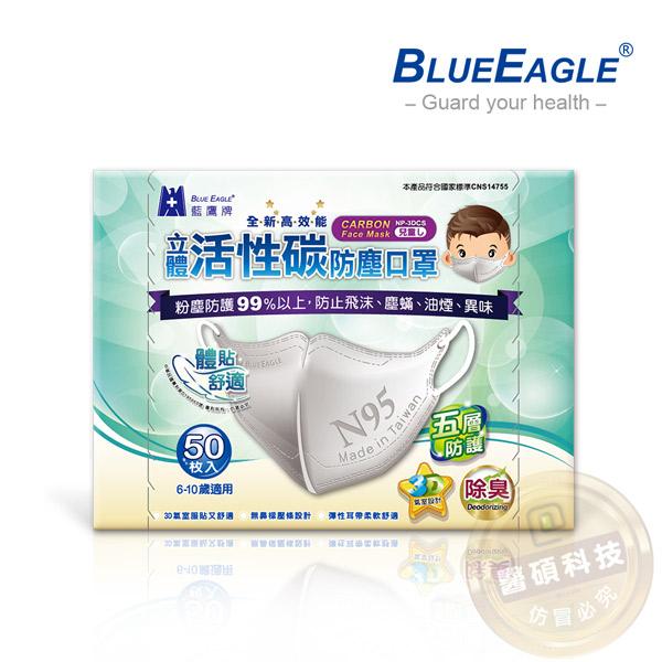 【醫碩科技】藍鷹牌NP-3DCS 台灣製兒童立體型防塵口罩 五層防護 活性碳款 灰 50入/盒
