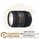 ◎相機專家◎ 預購 SONY SAL1680Z 變焦鏡頭 卡爾蔡司 16-80mm T* F3.5-4.5 公司貨