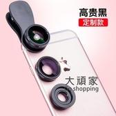 手機廣角鏡頭 手機鏡頭拍照外置高清通用單反自拍神器廣角魚眼微距三合一套裝蘋果