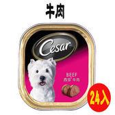 Cesar 西莎餐盒 牛肉口味 100g X 24入