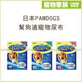 寵物家族-【8包免運組】日本PAMDOGS幫狗適寵物尿布(超吸收消臭)-各規格可選