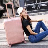 行李箱拉杆箱旅行箱男女29吋密碼箱正韓皮箱子萬向輪【全館滿千折百】