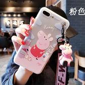 iPhone 8 7 Plus 手機殼 小豬佩奇 軟套 支架掛繩 公仔支架 防摔保護殼 全包保護套 iPhone8 iPhone7