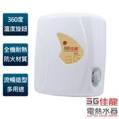 雙喬嚴選 【佳龍牌】即熱式電熱水器(內附漏電斷路器)/NX88-LB