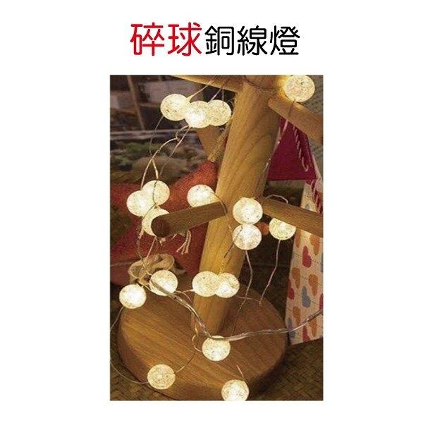 節慶王【X376102】碎球銅線燈(2款燈色),LED燈/暖白燈/彩色燈/聖誕燈/佈置/燈飾/碎球燈/造型燈