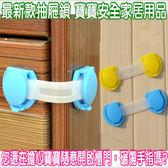 安全鎖抽屜鎖軟鎖-寶寶櫃門鎖短鎖2入-JoyBaby