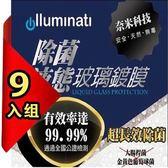 TWMSP 德國 illuminati 奈米除菌液態玻璃鍍膜 (超長效) 適用於3C用品 疏油疏水 抗刮 9入組