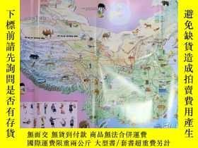 二手書博民逛書店罕見少兒地圖系列之一:我的祖國Y271432 中國地圖出版社 出