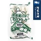 【阿家海鮮】日本SF北海道男爵可樂餅(口...