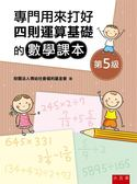 專門用來打好四則運算基礎的數學課本《第5級》