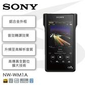 【限時特價+24期0利率+】SONY NW-WM1A 128GB 公司貨