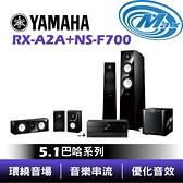【麥士音響】YAMAHA 台灣山葉 RX-A2A + NS-F700 | 5.1 聲道 家庭劇院 組合 | 巴哈系列