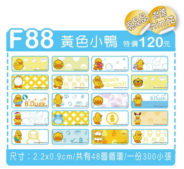 《客製化》黃色小鴨 F88 姓名貼 彩色姓名貼紙 【金玉堂文具】