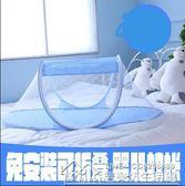 嬰兒蚊帳可折疊蒙古包兒童蚊帳嬰兒床蚊帳加密免安裝0-4歲 居樂坊生活館YYJ