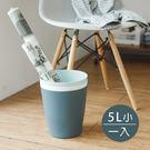 垃圾桶 收納桶 儲物桶 置物桶【F0062】簡約素面垃圾桶5L 收納專科